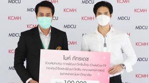 ไมค์ ภัทรเดช บริจาคเงินสมทบทุนการพัฒนาวัคซีนไทย ChulaCov19