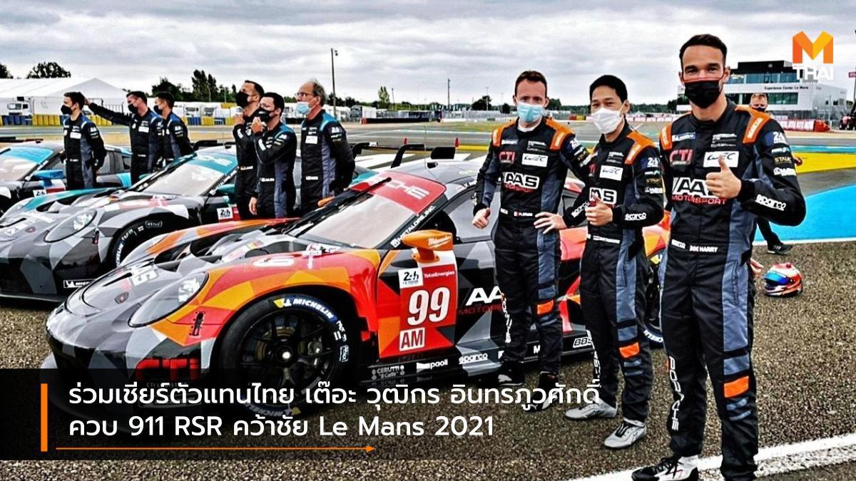 ร่วมเชียร์ตัวแทนไทย เต๊อะ วุฒิกร อินทรภูวศักดิ์ ควบ 911 RSR คว้าชัย Le Mans 2021