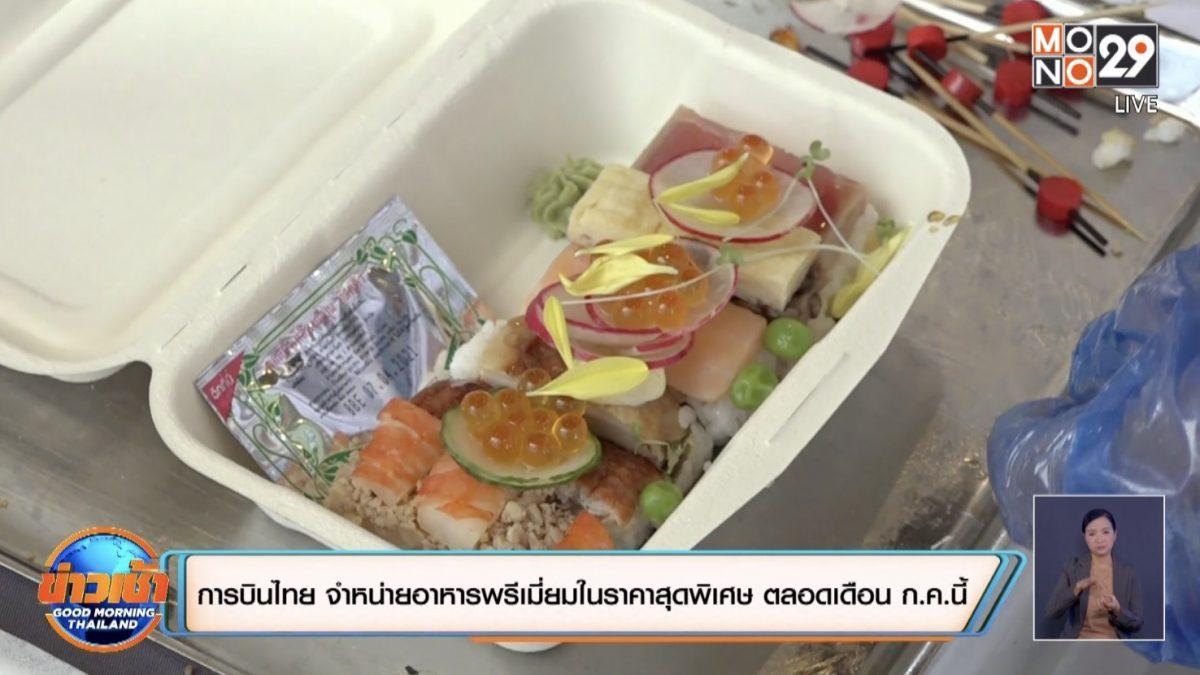 การบินไทย จำหน่ายอาหารพรีเมี่ยมในราคาสุดพิเศษ ตลอดเดือน ก.ค.นี้