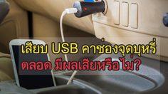 ปลั๊ก USB พ่วง ควรเสียบคาช่องจุดบุหรี่ในรถหรือไม่??