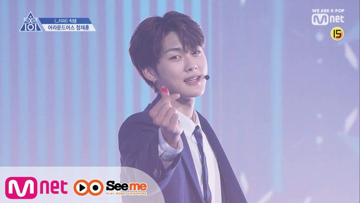PRODUCE X 101 [Fancam] 'จอง แจฮุน' JEONG JAE HUN | จากค่าย Around US ′_지마(X1-MA)′