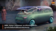 MINI Vision Urbanaut แนวคิดรถตู้ไซส์เล็ก ชูเทคโนโลยีแห่งสีสันและผ่อนคลาย