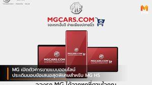 MG เปิดตัวการขายแบบออนไลน์ ประเดิมมอบข้อเสนอสุดพิเศษสำหรับ MG HS