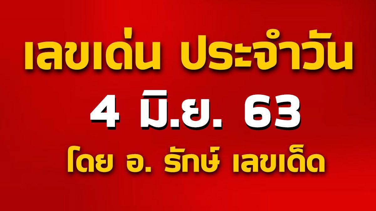 เลขเด่นประจำวันที่ 4 มิ.ย. 63 กับ อ.รักษ์ เลขเด็ด