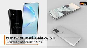 เผยภาพเรนเดอร์ Galaxy S11 มากับกล้องหลัง 5 ตัว และหน้าจอเจาะรู