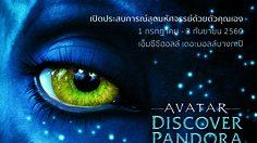 ครั้งแรกในเอเชียตะวันออกเฉียงใต้ AVATAR : Discover Pandora-Bangkok แรงบันดาลใจจากภาพยนตร์ก้องโลกสู่นิทรรศการรูปแบบใหม่