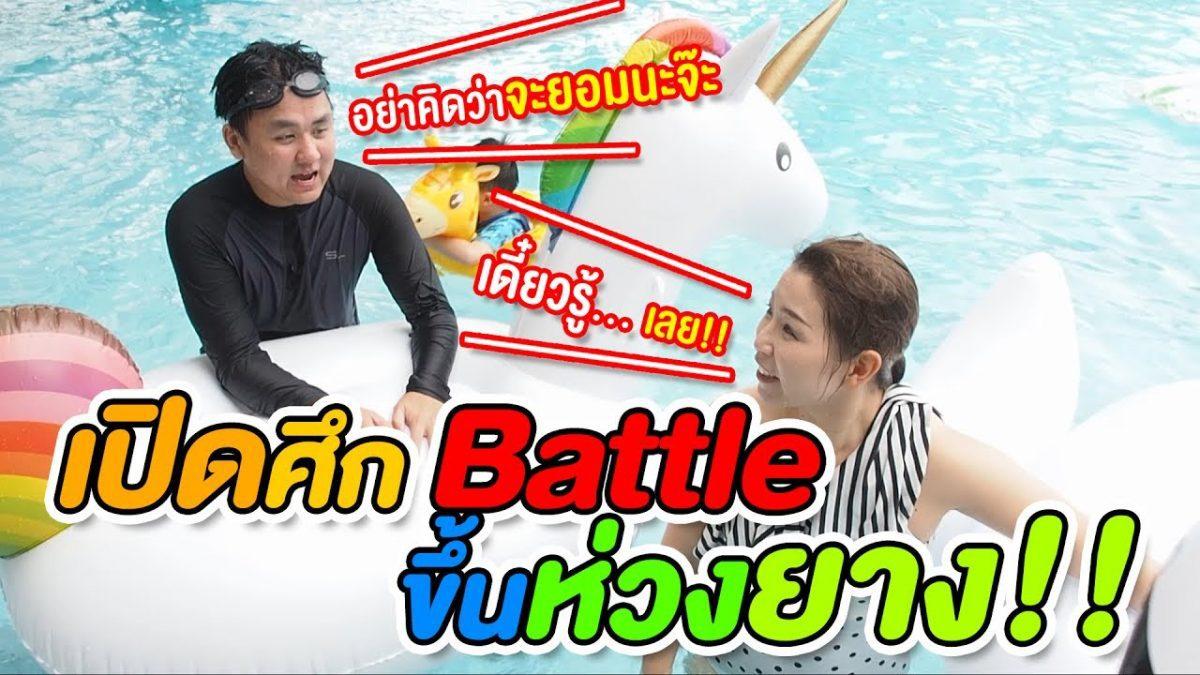 เปิดศึก Battle ขึ้นห่วงยาง พ่ออิน vs แม่แอน