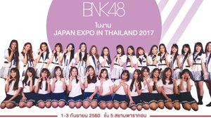 เคลียร์คิวให้ว่าง! BNK48 ครบทีม ประกาศร่วมงาน JAPAN EXPO IN THAILAND 2017
