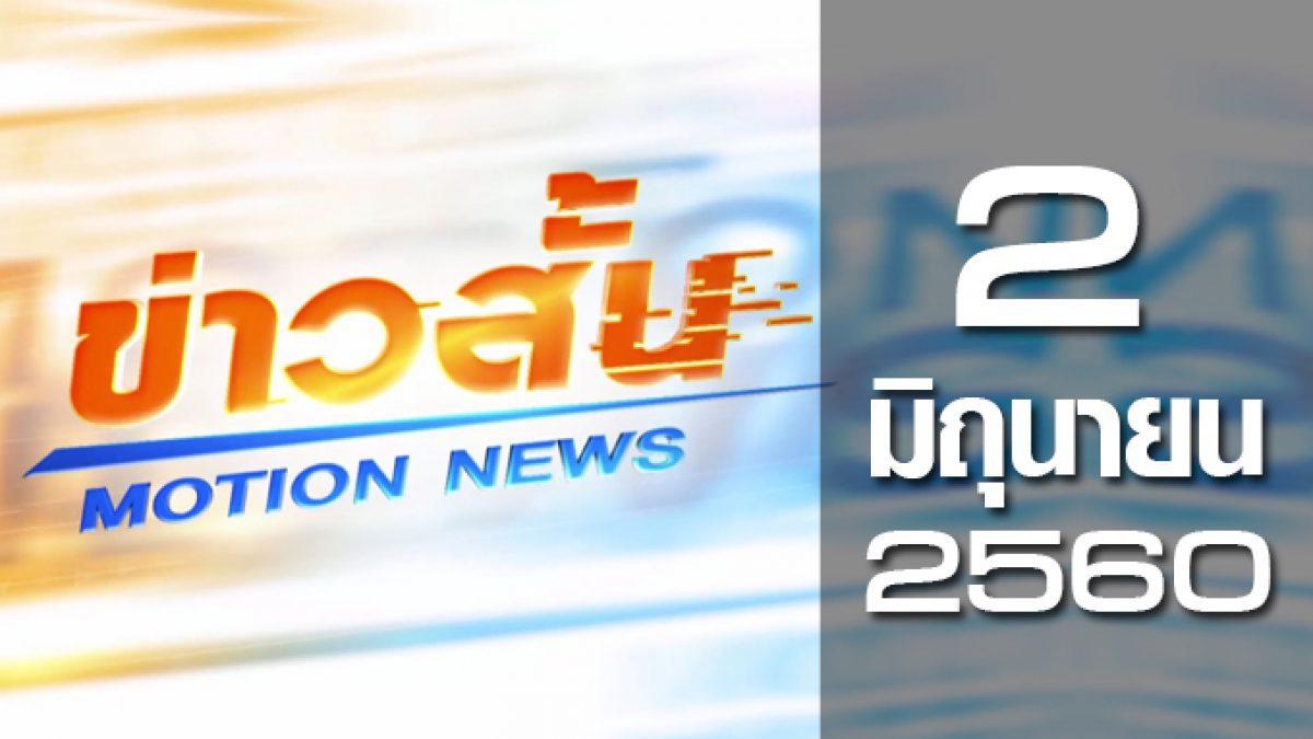 ข่าวสั้น Motion News Break 2 02-06-60