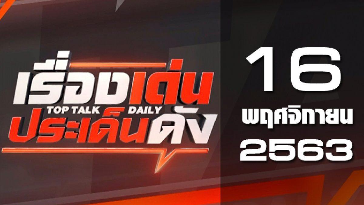 เรื่องเด่นประเด็นดัง Top Talk Daily 16-11-63