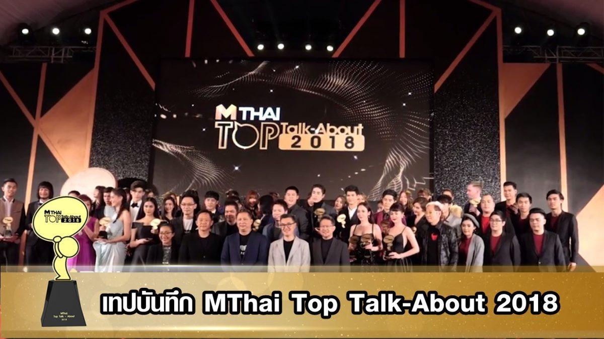 เทปบันทึก งาน MThai Top Talk-About 2018