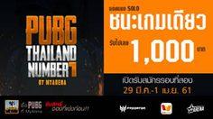 เปิดอีกรอบ PUBG Thailand Number 1 แข่ง Solo ชนะเกมเดียวก็รับเลย 1,000