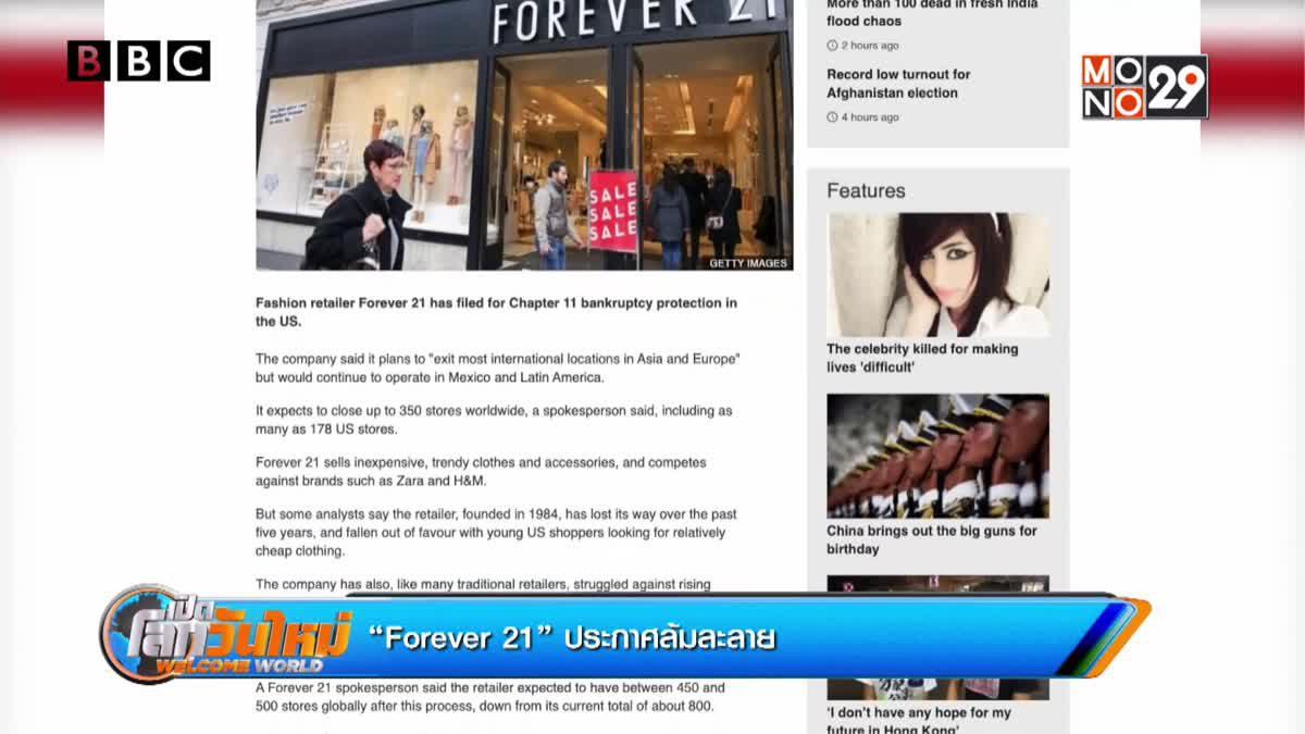 """""""Forever 21"""" ประกาศล้มละลาย"""