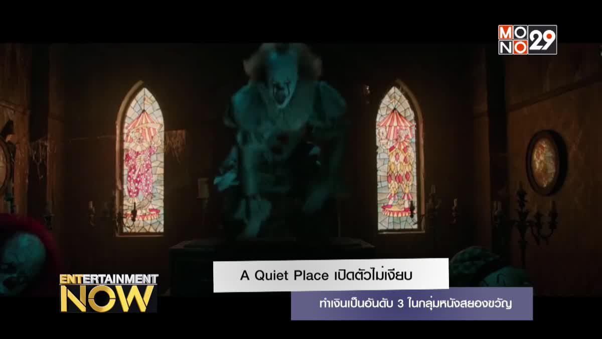 A Quiet Place เปิดตัวไม่เงียบ ทำเงินเป็นอันดับ 3 ในกลุ่มหนังสยองขวัญ