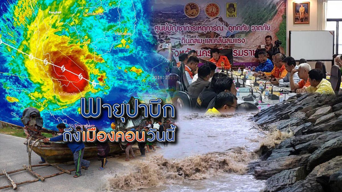 พายุปาบึกถึงเมืองคอนวันนี้ 04-01-62