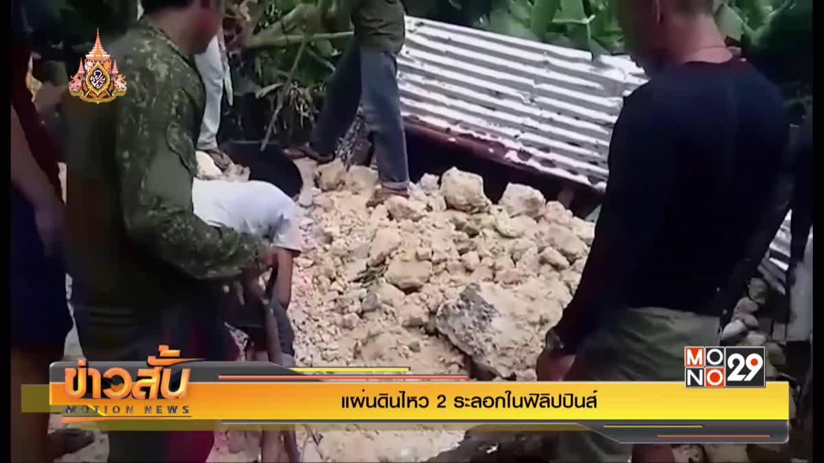แผ่นดินไหว 2 ระลอกในฟิลิปปินส์