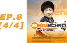 อรุณสวัสดิ์ Sunshine My Friend EP.08 [4/4]