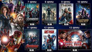 "Mono 29 จัดเต็ม ""Marvel Universe"" 7 วัน 7 เรื่อง"