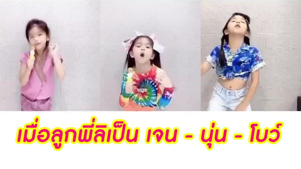 จัดให้พี่จ๋า! ลูกพี่ลิ 3 ลุค Cover เป็น เจน-นุ่น- โบว์ เพลงฮิตวงซุปเปอร์วาเลนไทน์