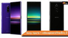 Sony พร้อมขาย Xperia 1 สมาร์ทโฟนระดับเรือธง ปลายเดือนสิงหาคม 2562
