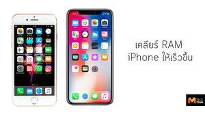วิธีเคลียร์ RAM ให้ iPhone กลับมาเร็วขึ้น แบบไม่ต้องพึ่งแอพ และไม่ต้องปิดเครื่อง