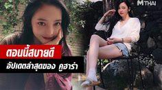 คูฮาร่า โพสต์ภาพอัปเดตสบายดี หลังรอดจากเหตุการณ์พยายามฆ่าตัวตาย!