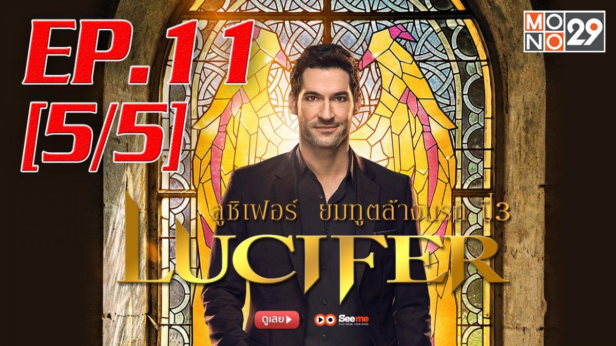 Lucifer ลูซิเฟอร์ ยมทูตล้างนรก ปี 3 EP.11 [5/5]