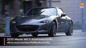 2020 Mazda MX-5 ช่วงล่างสปอร์ตขึ้น เพิ่มระบบความปลอดภัยให้แน่นกว่าเดิม