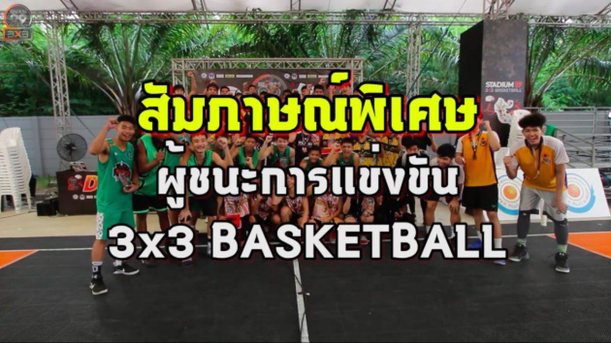 สัมภาษณ์ผู้ชนะการแข่งขัน Stadium29  3x3 Basketball (15-16 July 2017)