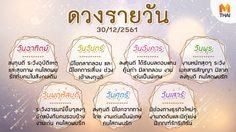 ดูดวงรายวัน ประจำวันอาทิตย์ที่ 30 ธันวาคม 2561 โดย อ.คฑา ชินบัญชร