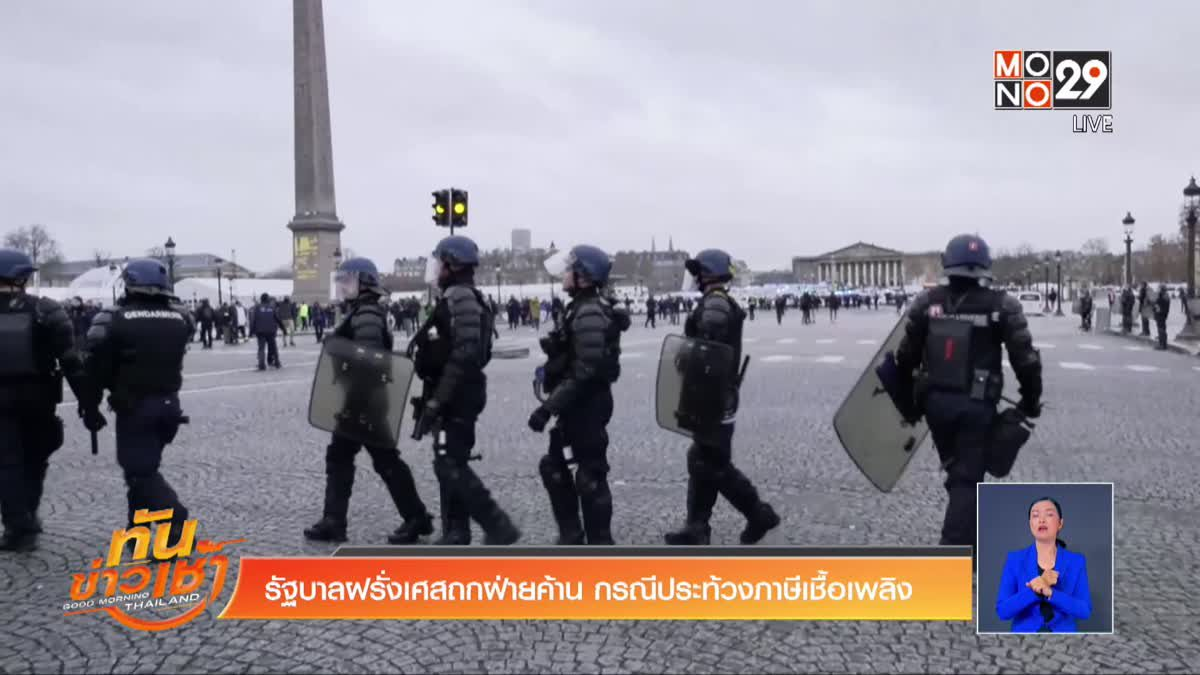 รัฐบาลฝรั่งเศสถกฝ่ายค้าน กรณีประท้วงภาษีเชื้อเพลิง