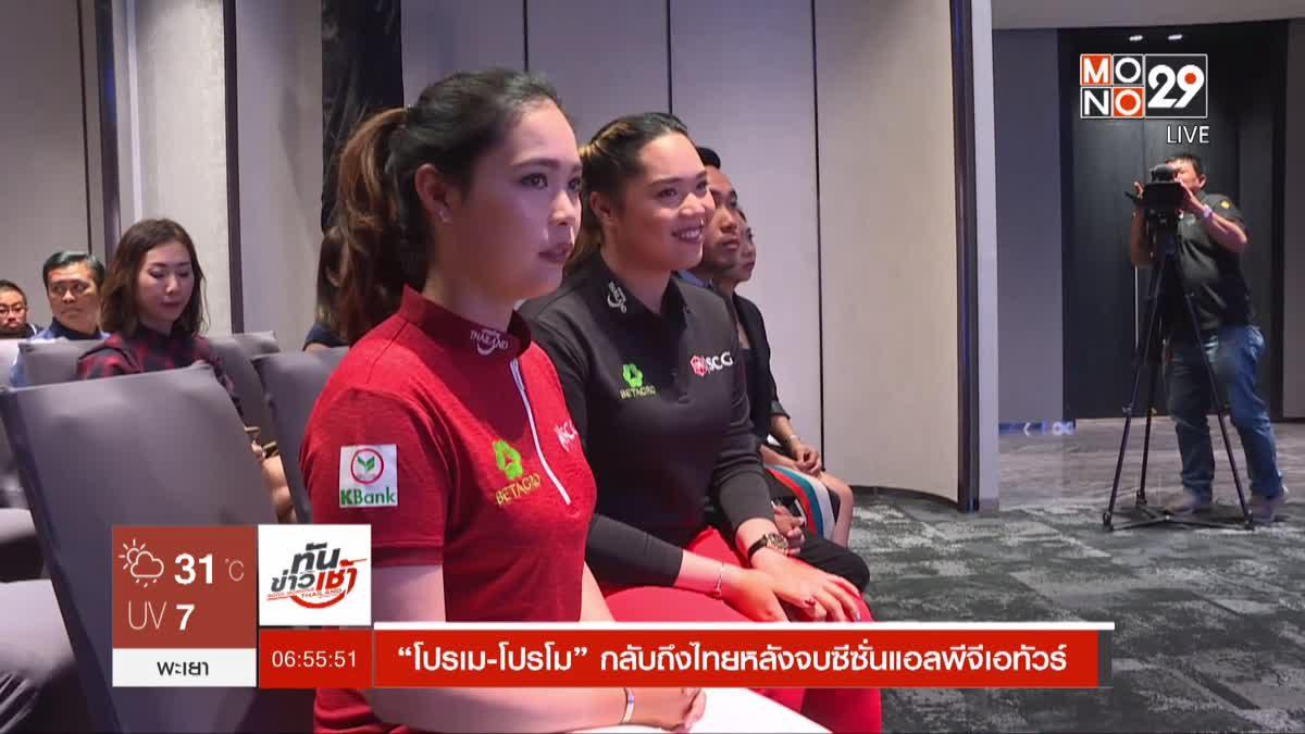 """""""โปรเม-โปรโม"""" กลับถึงไทยหลังจบซีซั่นแอลพีจีเอทัวร์"""