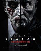 Jigsaw เกมต่อตัดตาย
