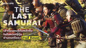 The Last Samurai เล่าเรื่องอเมริกันพลัดถิ่นในดินแดนญี่ปุ่นผ่านดนตรีของ ฮานส์ ซิมเมอร์