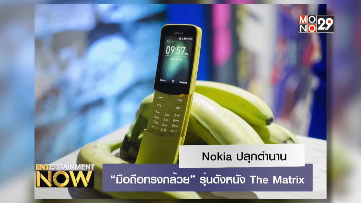 """Nokia ปลุกตำนาน """"มือถือทรงกล้วย"""" รุ่นดังหนัง The Matrix"""