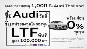 อาวดี้ ประเทศไทย ฉลองยอดขาย Audi ทะลุ 1000 คัน พร้อมมอบข้อเสนอสุดพิเศษ