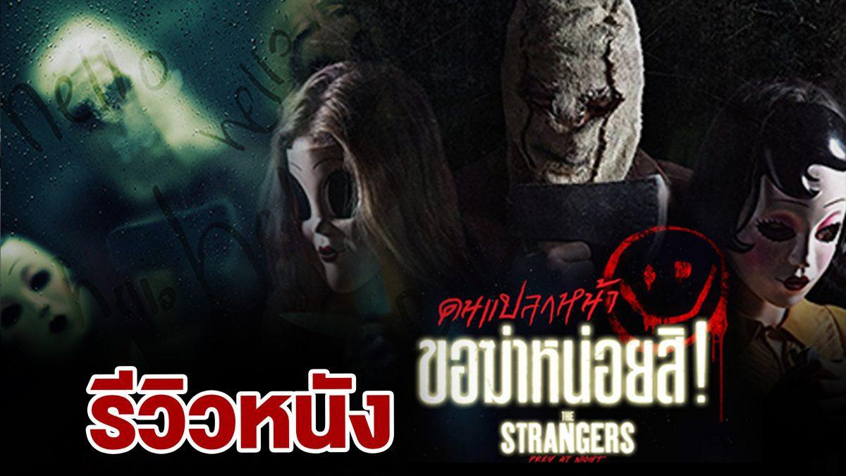 รีวิวหนัง The Strangers: Prey at Night คนแปลกหน้า ขอฆ่าหน่อยสิ!