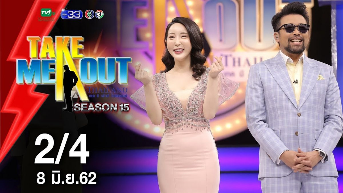คายอง & เจน - 2/4 เทคมีเอาท์ไทยแลนด์ ep.5 S15 (8 มิ.ย. 62)