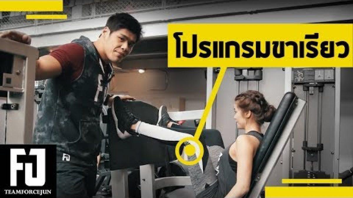 ท่าบริหารก้นเด้ง ขาเรียว สวยเป้ะ Sexy! |Workout Program EP.5 Forcejun