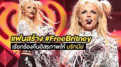 บริทนีย์ สเปียร์ส กับชีวิตที่ไร้อิสรภาพมากว่า 20 ปี – ได้เวลาปลดแอก จนเกิดแฮชแท็ก #FreeBritney