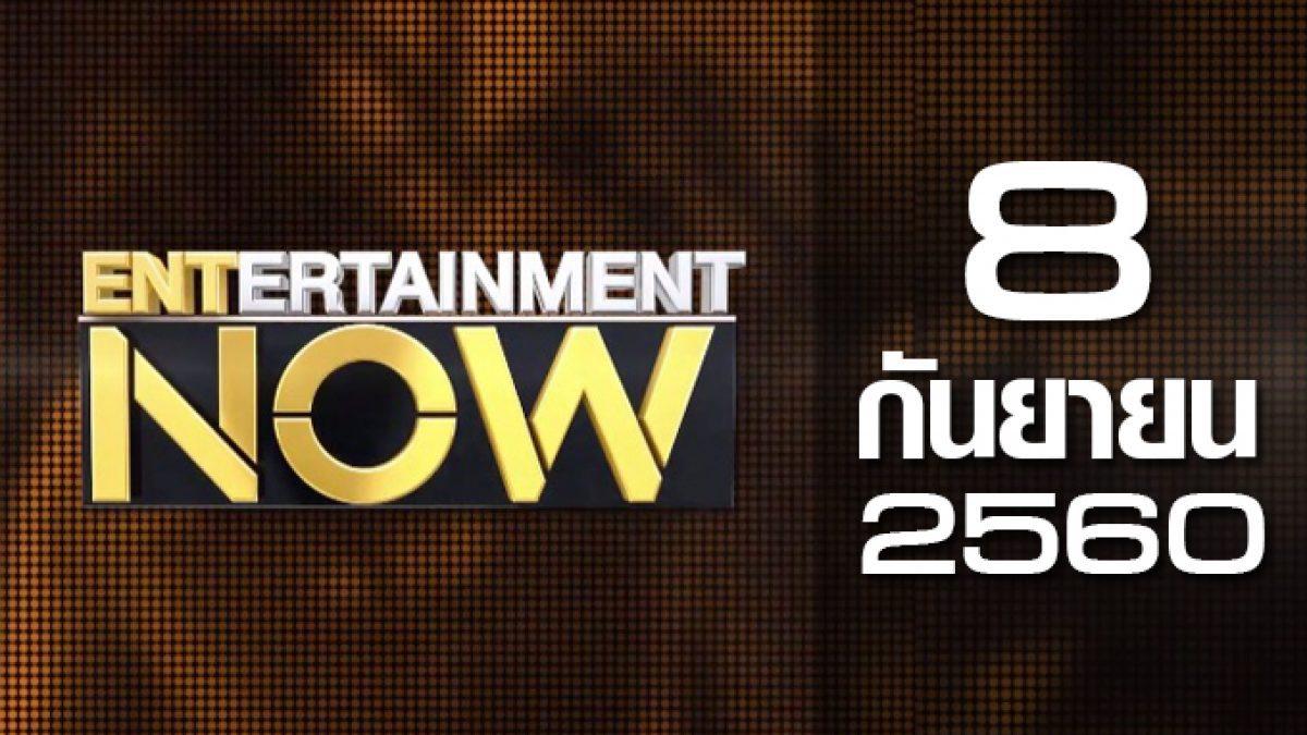 Entertainment Now 08-09-60