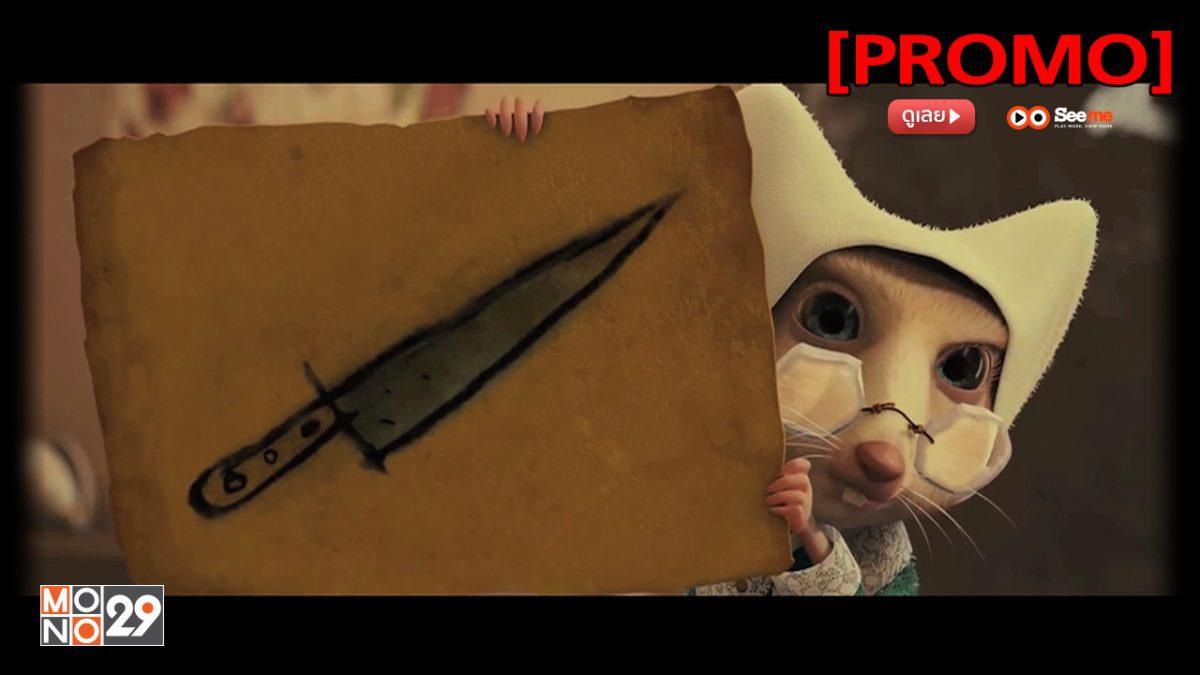 The Tale of Despereaux เดเปอโร...รักยิ่งใหญ่จากใจดวงเล็ก [PROMO]