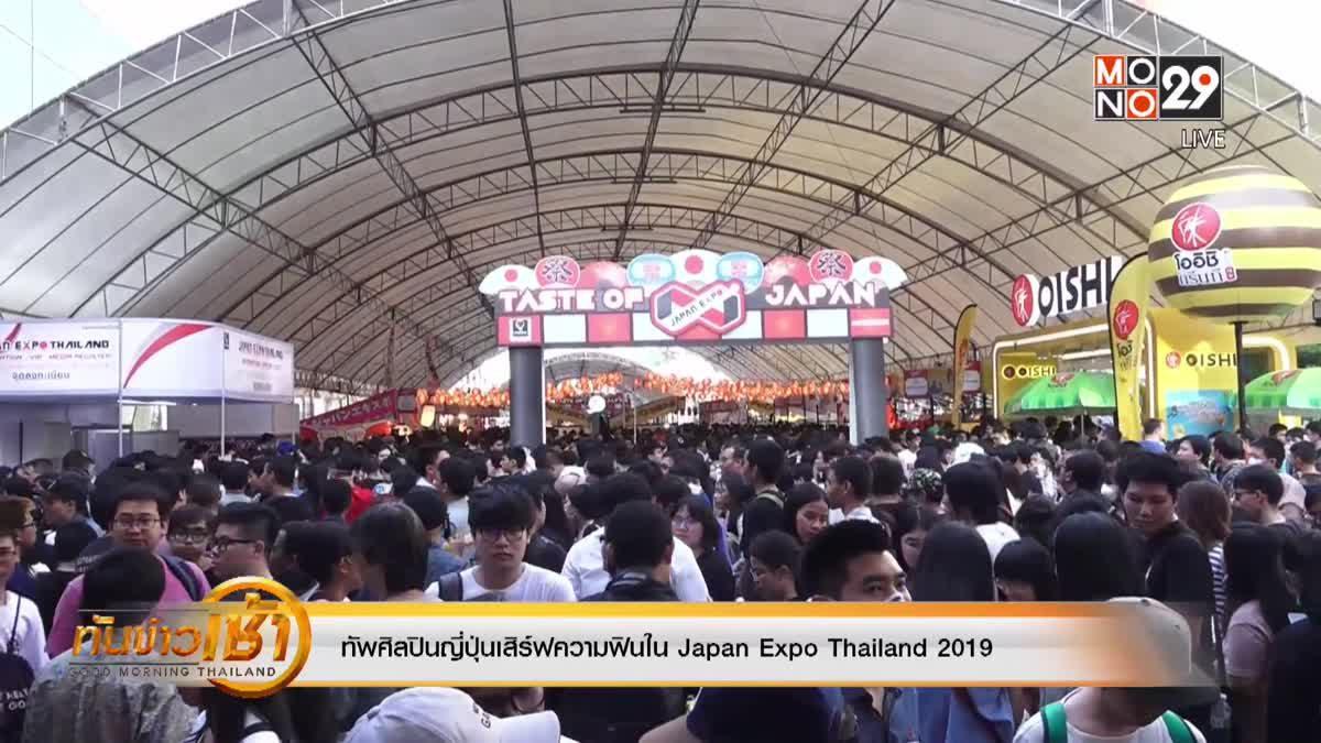 ทัพศิลปินญี่ปุ่นเสิร์ฟความฟินใน Japan Expo Thailand 2019