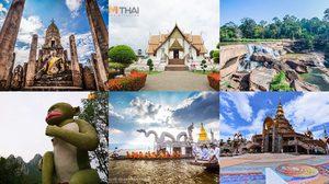 ร้อยเดียวเที่ยวทั่วไทย – เที่ยววันธรรมดาราคาช็อกโลก โครงการใหม่รัฐบาล หนุนท่องเที่ยว
