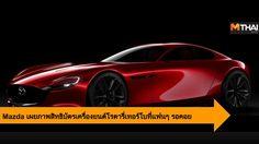 Mazda ซุ่มพัฒนาระบบเทอร์โบ สำหรับพ่วงเครื่องยนต์โรตารี่โฉมใหม่