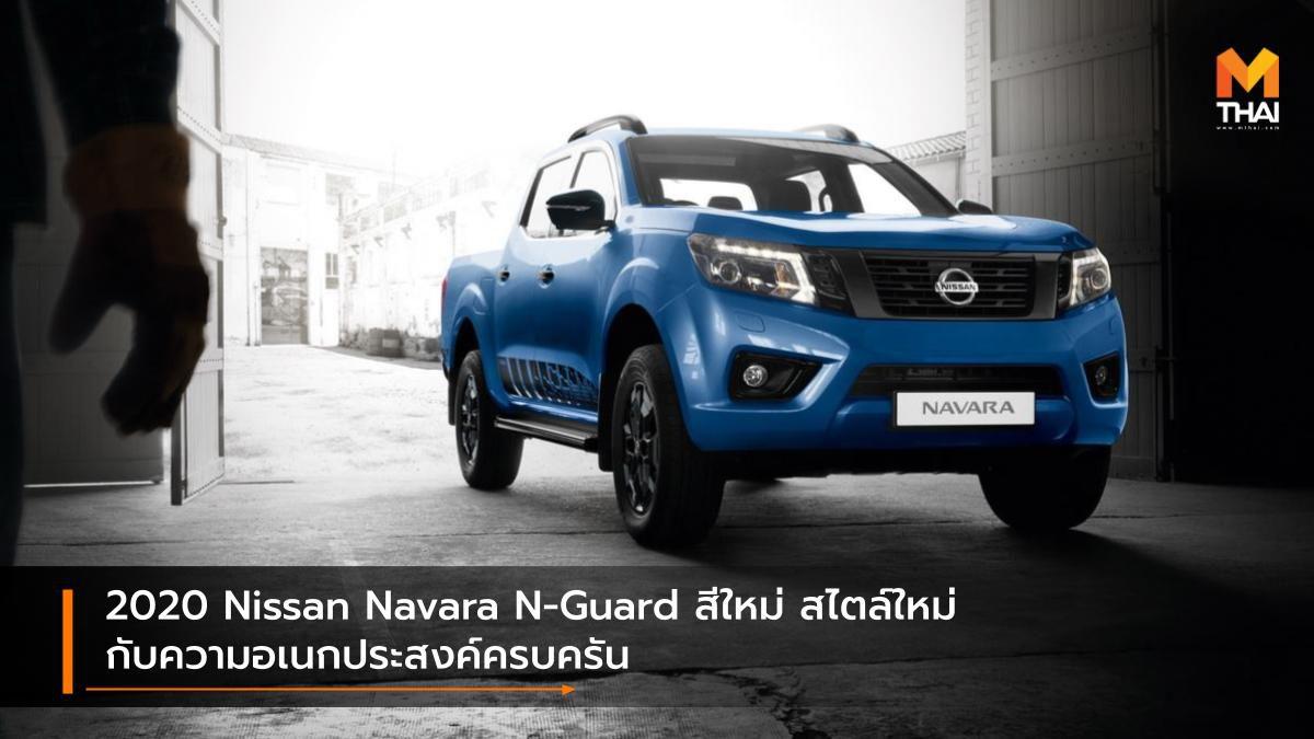 2020 Nissan Navara N-Guard สีใหม่ สไตล์ใหม่ กับความอเนกประสงค์ครบครัน