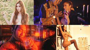 โกโก้ ลูกน้ำ RUSH ใน MV เพลงใหม่ YOUNGOHM ควงคู่มาประชันความเซ็กซี่สุดเย้ายวน