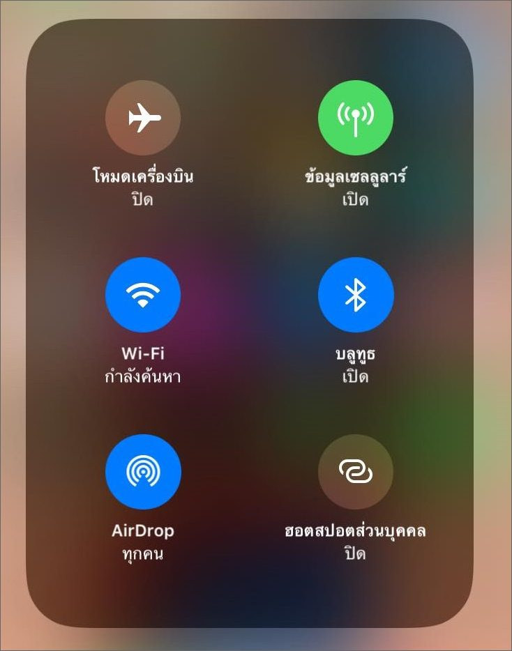 AirDrop และการแชร์ไฟล์ร่วมกัน