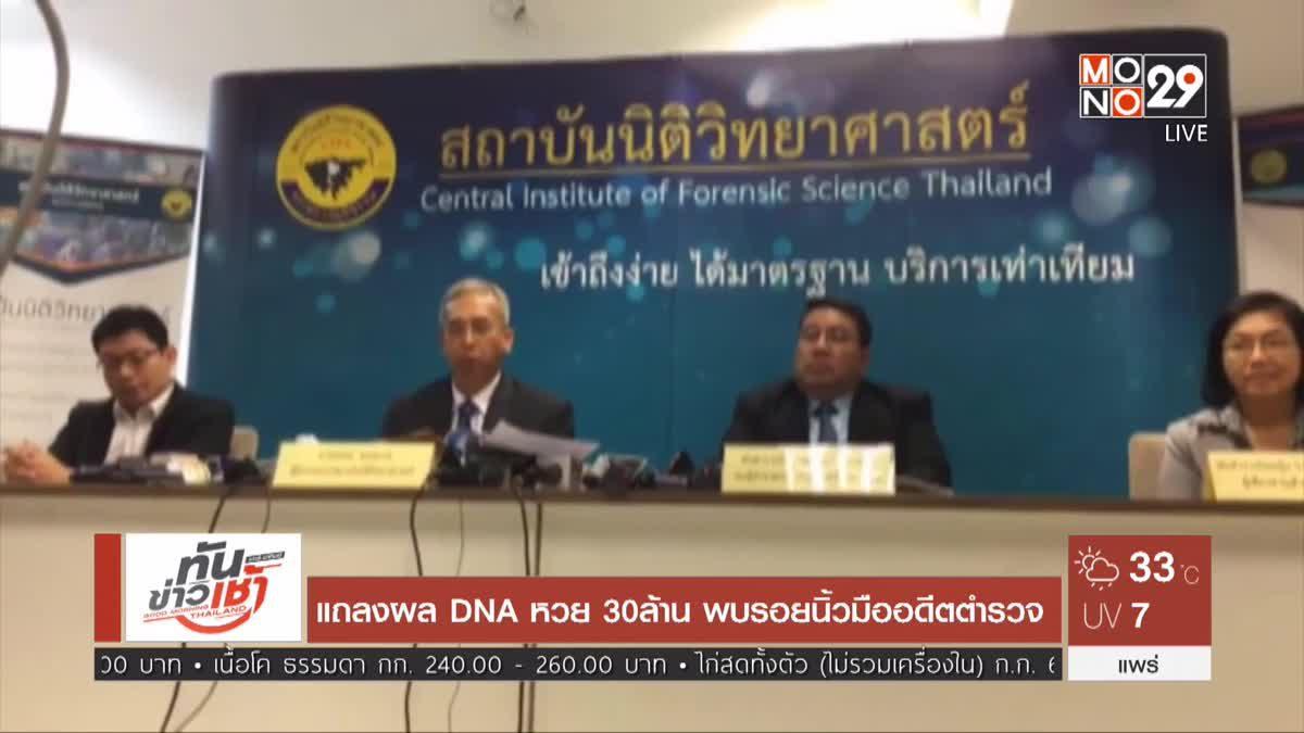 แถลงผล DNA หวย 30ล้าน พบรอยนิ้วมืออดีตตำรวจ