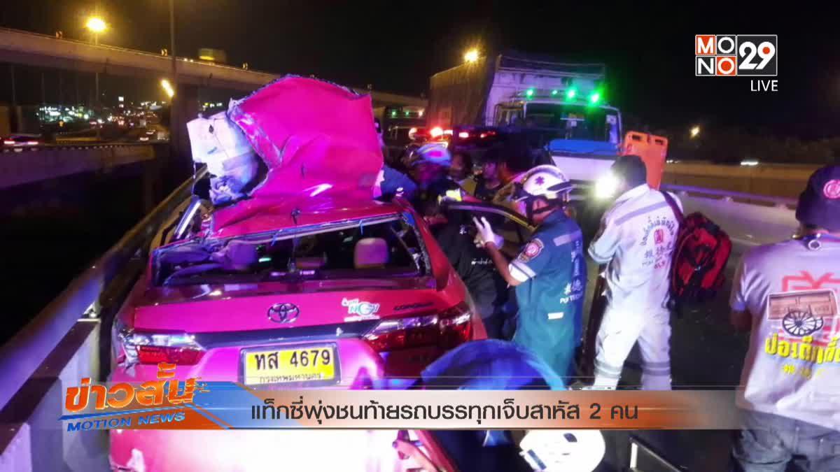 แท็กซี่พุ่งชนท้ายรถบรรทุกเจ็บสาหัส 2 คน